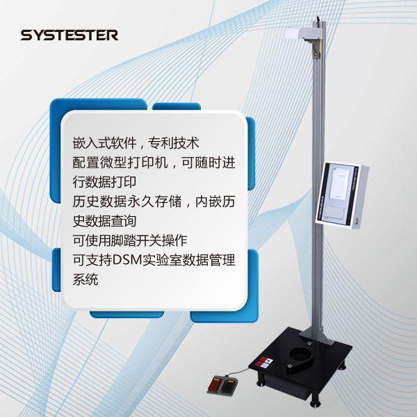 薄膜抗冲击性能测试仪