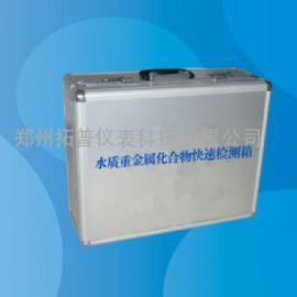 广东拓普水质重金属化合物快速检测箱价格/特价出售