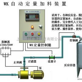 自动定量反应釜加料装置