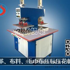 针织布凹凸立体压花机;裁片3D压花纹设备