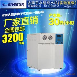 30L实验室超纯水机去离子水设备院校纯水医用生化仪亿利