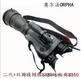 奥尔法S350二代+超高清双筒夜视仪8X80 远距离