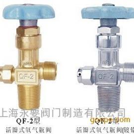 QF-2上海永要活瓣式氧气瓶阀