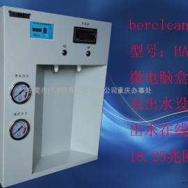重庆实验室去离子超纯水机,生化仪、色谱仪、老化机用纯水设备