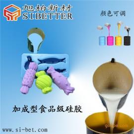 供应糖果模具液体硅胶 DIY翻糖模具食品级加成型硅胶