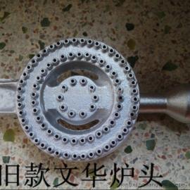旧款文华炉头煲仔炉具专用6寸生铁广式气体炉头商用厨具配件