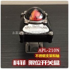 APL-210N限位开关盒带不锈钢支架和轴
