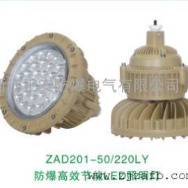 ZAD201-50/220LY防爆高效�能LED照明��