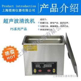 上海数显数控全自动医用超声波清洁器PS-20A超声波清洗机