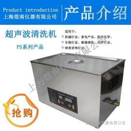 上海全自动医用手术医疗器械超声波清洗机PS-30A外科手术