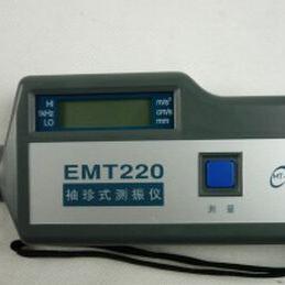 北京伊麦特EMT220系列袖珍式测振仪