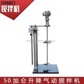 气动马达升降式 搅拌机 高浓度涂料专用气动搅拌机