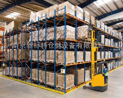 压入式货架,南京新标特仓储设备有限公司