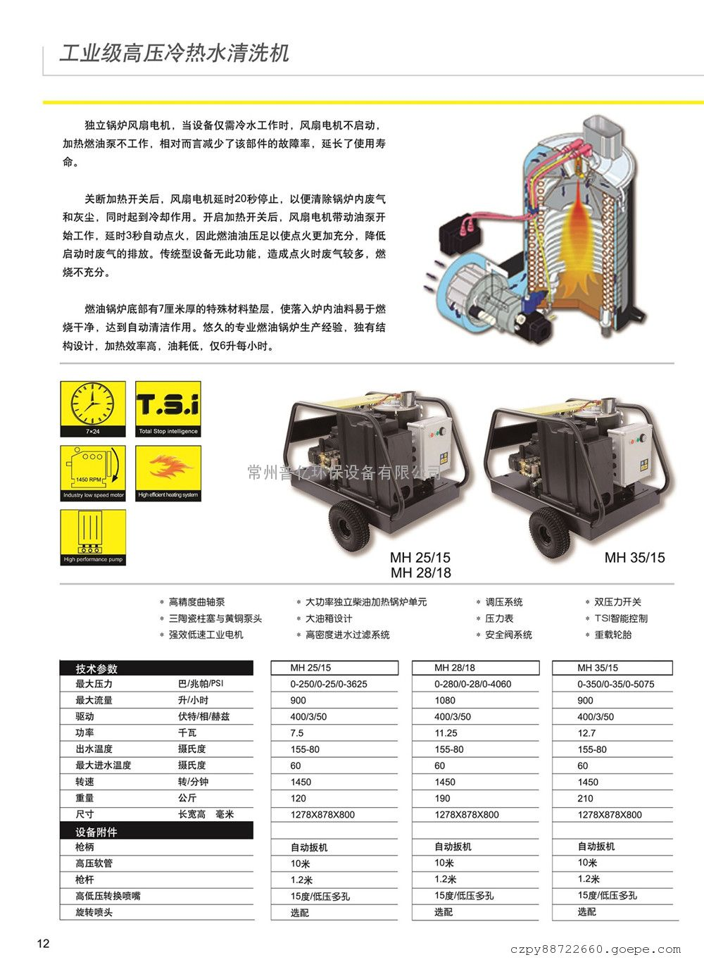 350公斤燃油加热清洗机 德国马哈清洗机MH35/15