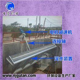 【古蓝环保】XB-900旋转式滗水器 不锈钢滗水器 耐腐蚀