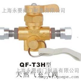 供应上海QF-T3H天然气充气阀
