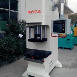 数控液压机|东合数控液压压装机|电子厂|汽车零部件厂专用设备