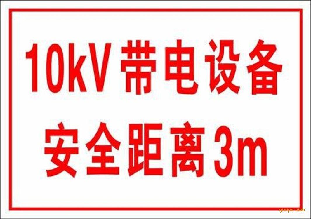 安全警示标志标牌