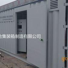 电气逆变集装箱/电气设备集装箱