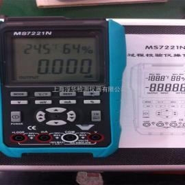 莱靡MS7221N电压电流校准仪