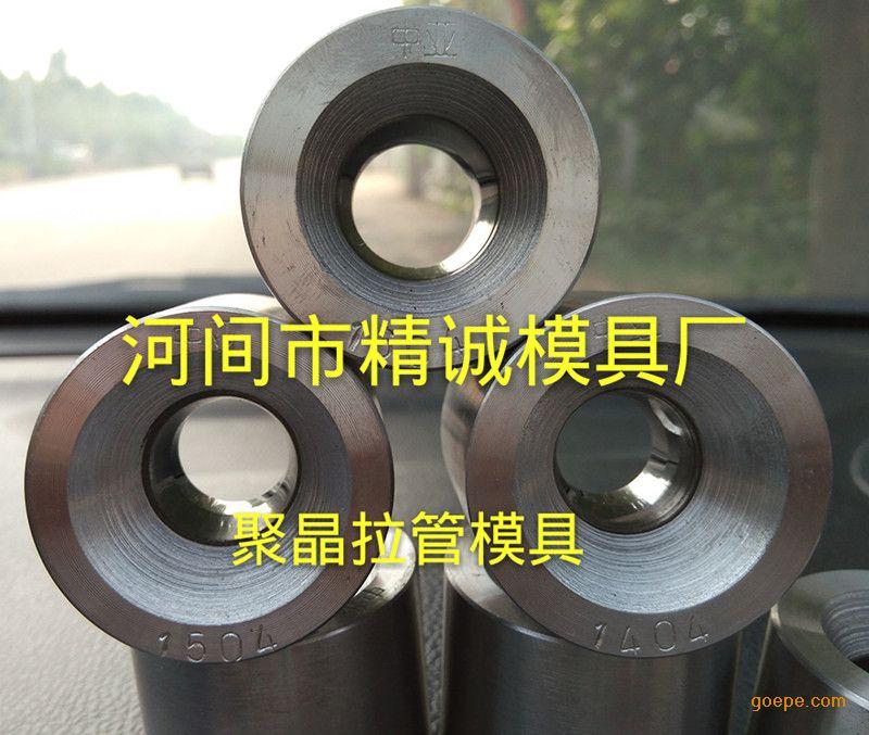 盘拉不锈钢管钻石外模