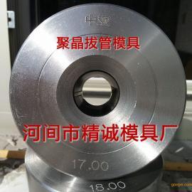 高硬耐磨盘拉不锈钢管钻石模具