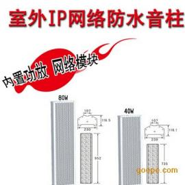 IP有源网络音柱报价 60W80W有源网络音柱生产厂家