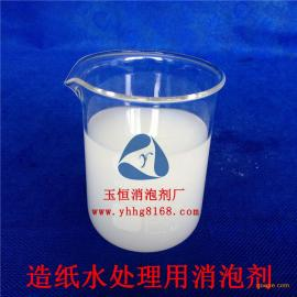 循环水处理用高效消泡剂