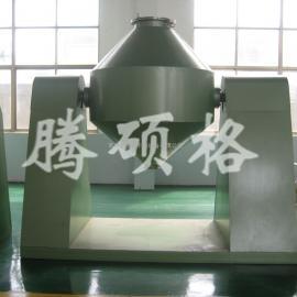 核苷酸专用双锥回转真空干燥机、常州腾硕格专业生产真空烘干机