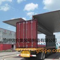 48英尺液压飞翼集装箱首选河北集装箱生产厂家