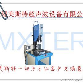 镇江超音波熔接机塑料焊接设备