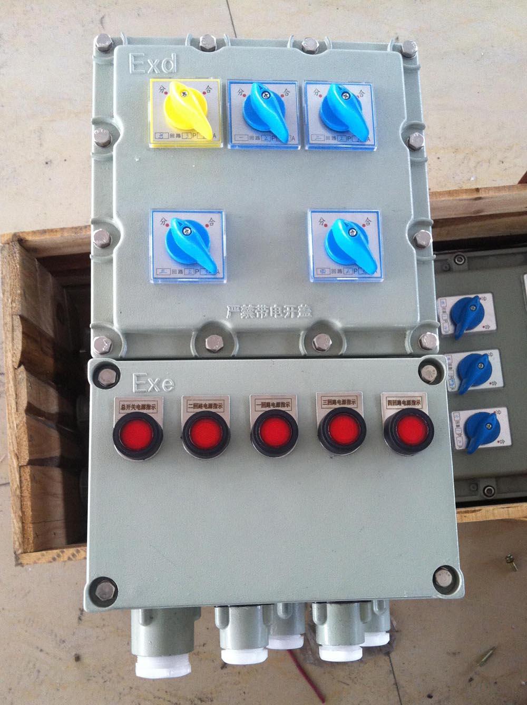 20A防爆照明配电箱