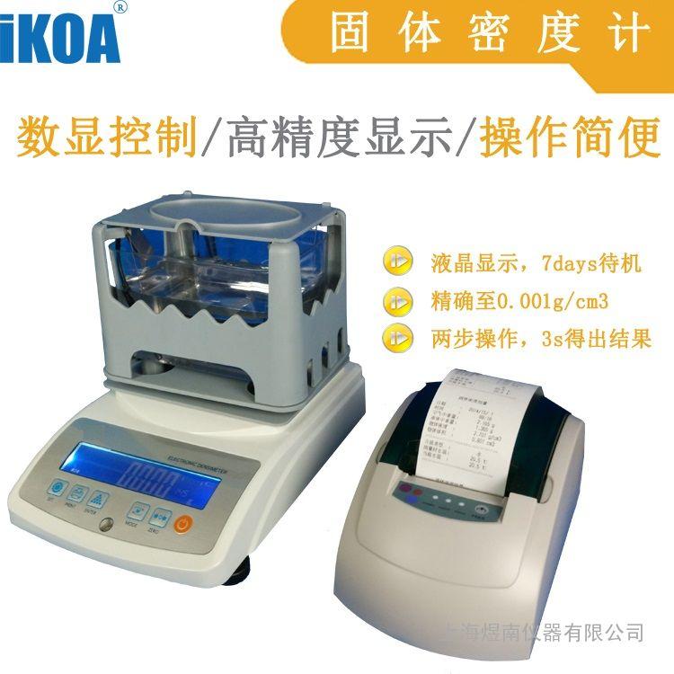 mdj-200s测量固体密度的方法固体密度计原理固体密度