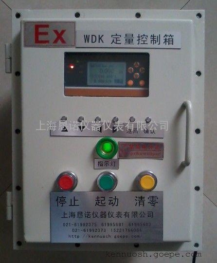 发料/灌装定量控制系统