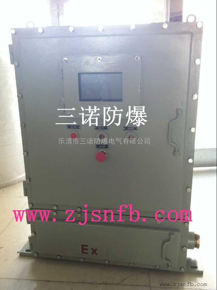 防爆箱安装触摸屏、带触摸屏的防爆箱 防爆配电箱