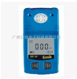 德国恩尼克斯GS10-H2S硫化氢气体检测仪 硫化氢报警仪