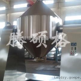 防腐材料双锥回转真空干燥机、真空干燥设备首选常州腾硕格