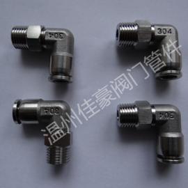 L型快插式直角气管接头,气动接头,插入式气管弯头