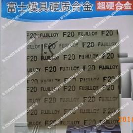 日本富士钨钢 F08 F10 F20  硬
