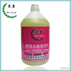 戴康酸性全能清洁剂