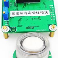供应三线制电流型氨气(NH3)气体检测模块