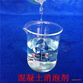 混凝土消泡剂_混凝土消泡剂价格_优质混凝土消泡剂批发