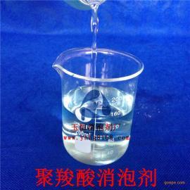 供应玉恒聚羧酸消泡剂_聚羧酸消泡剂批发