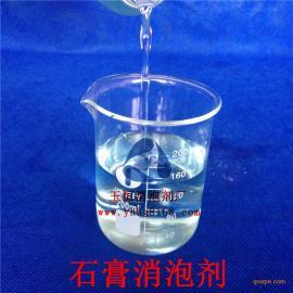 石膏消泡剂_石膏消泡剂价格_优质石膏消泡剂批发/采购