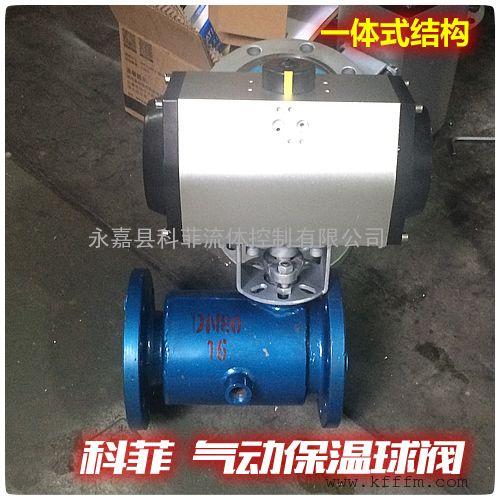 BQ671PPL气动胶套保温球阀