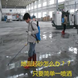 佛山地卫士水泥起砂处理剂  防止地面起沙,起尘,开裂硬化剂