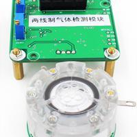 二氧化氮(NO2)气体检测模块