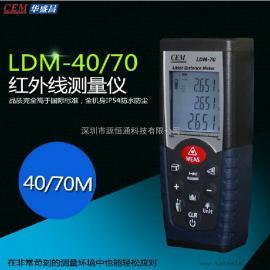 CEM华盛昌LDM-70激光测距仪LDM70