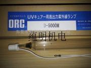 进口uv灯管D-5000M ORC紫外线灯管 零售 批发