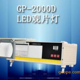 供应GP-2000D型 LED工业射线底片观片灯